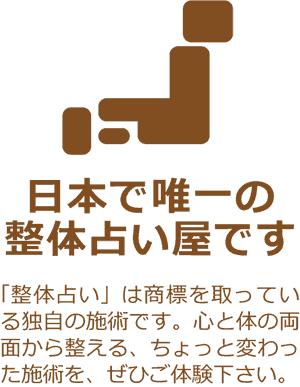 日本で唯一の整体占い屋です
