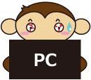 PC使いすぎ