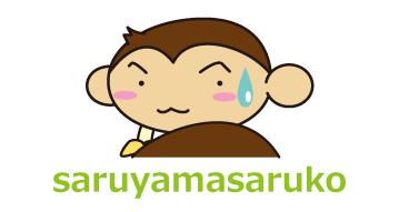 saruyamasaruko