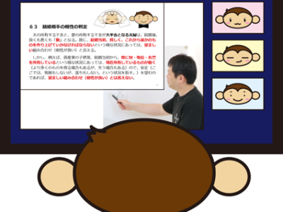 オンラインで学ぶ算命学教室が始まりました。